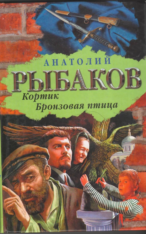 анатолий рыбаков романы и повести